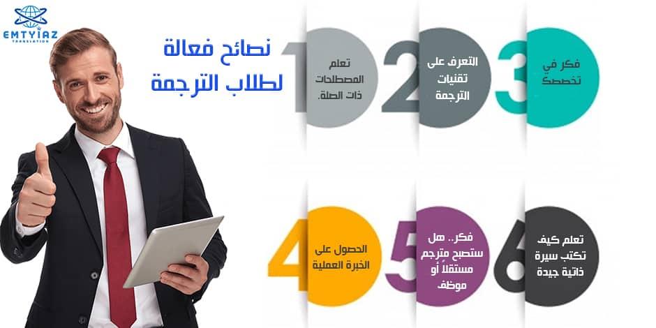 6 نصائح فعالة لطلاب الترجمة من أفضل مكتب ترجمة معتمد بالخرج🤓