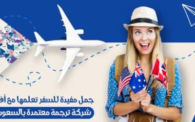 جمل مفيدة للسفر تعلمها مع أفضل شركة ترجمة معتمدة بالسعودية