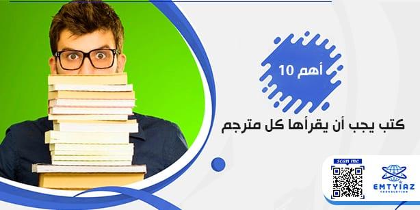 أهم 10 كتب يجب أن يقرأها كل مترجم من أفضل شركة ترجمه فورية بالسعودية