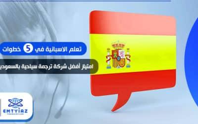 تعلم الاسبانية في 5 خطوات مع امتياز أفضل شركة ترجمة سياحية  بالسعودية