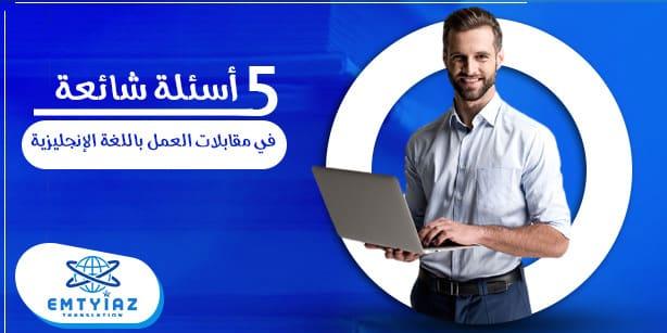 نصائح أفضل شركة ترجمة فورية بالسعودية لمقابلة العمل الإنجليزية