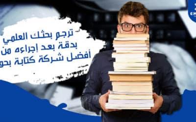 لماذا يجب على  الباحث ترجمة البحث العلمي الخاص به بعد إعداده؟