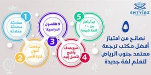 5 نصائح من مكتب امتياز أفضل مكتب ترجمة معتمد جنوب الرياض لتعلم لغة جديدة