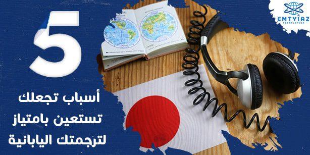 5 أسباب تجعلك تستعين بامتياز أفضل مكتب ترجمه معتمد للترجمة اليابانية