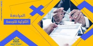 المراجعة الثلاثية للترجمة وكيف تضمن جودة ترجمتك من مكاتب ترجمة بالعربي