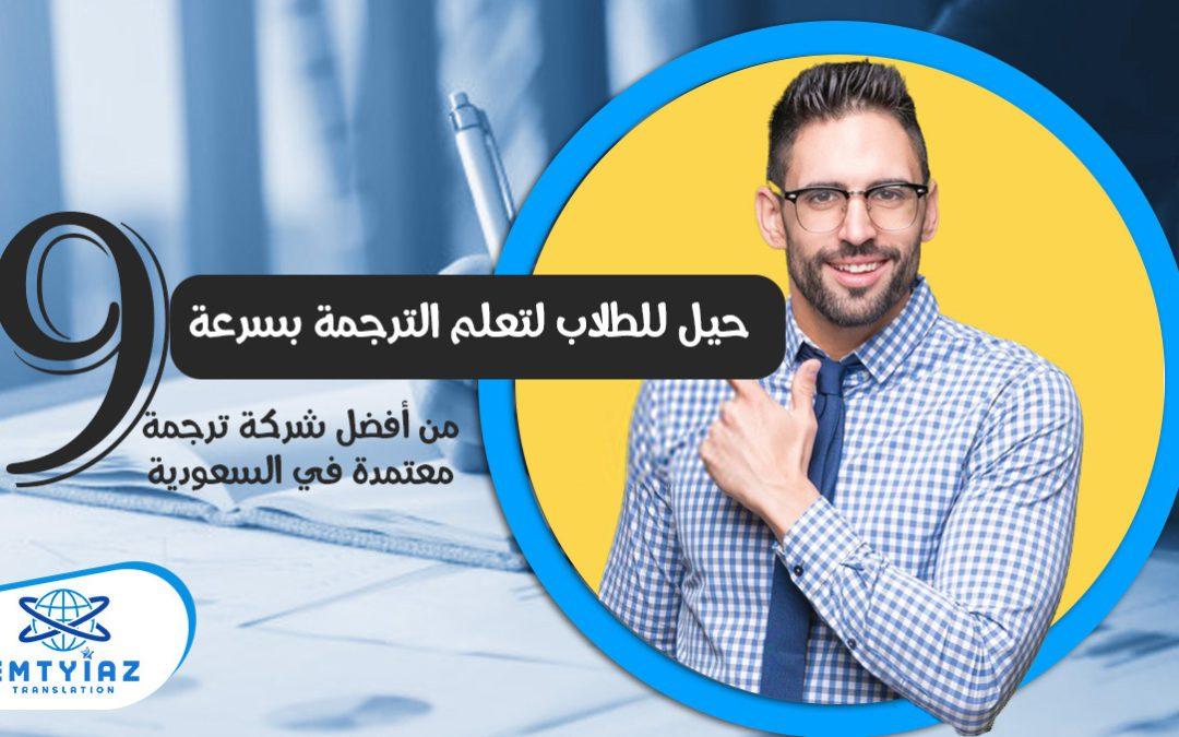 9 حيل للطلاب لتعلم الترجمة بسرعة من أفضل شركة ترجمة معتمدة في السعودية