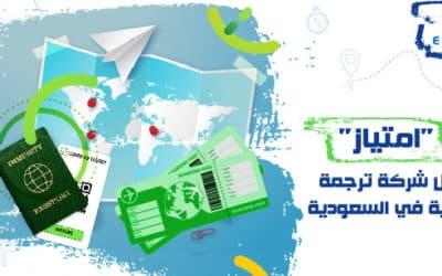 """""""امتياز"""" هي أفضل شركة ترجمة سياحية في السعودية"""