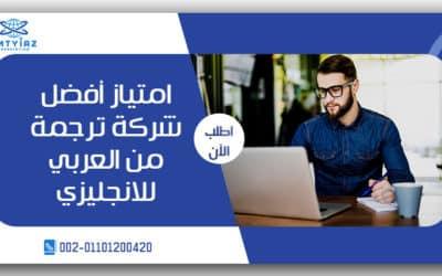 امتياز أفضل شركة ترجمة من العربي للانجليزي
