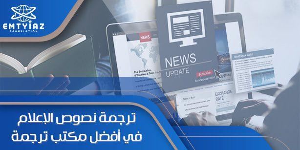 الخطوات العملية لـ ترجمة نصوص الإعلام في أفضل مكتب ترجمة