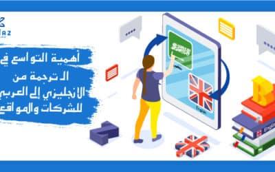 أهمية التوسع في الـ ترجمة من الانجليزي إلى العربي للشركات والمواقع