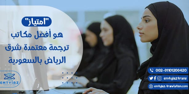 """""""امتياز"""" هو أفضل مكاتب ترجمة معتمدة شرق الرياض بالسعودية"""