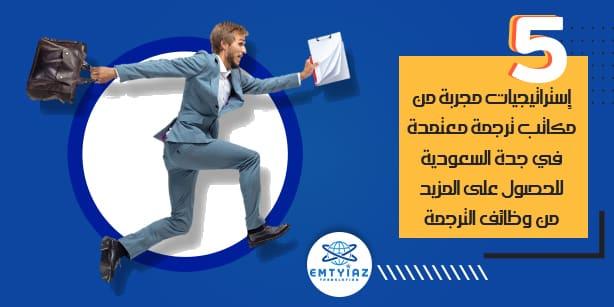 5 استراتيجيات للتوظيف في مكاتب ترجمة معتمدة في جدة السعودية