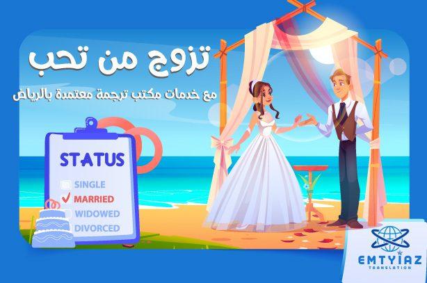اذهب وتزوج من حب حياتك دون قلق مع خدمات مكتب ترجمة معتمدة الرياض