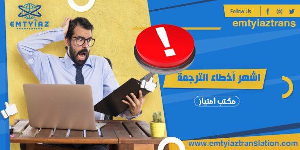 اطلع على أخطاء الترجمة من أشهر ترجمة معتمدة اون لاين السعودية