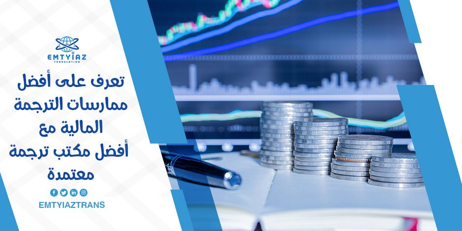 تعرف على أفضل ممارسات الترجمة المالية مع أفضل مكتب ترجمة معتمدة