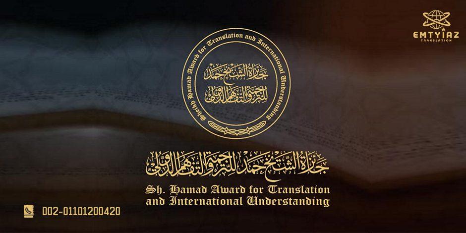 جائزة الشيخ حمد للترجمة وموعد التقديم مع أفضل مكتب ترجمه معتمدة