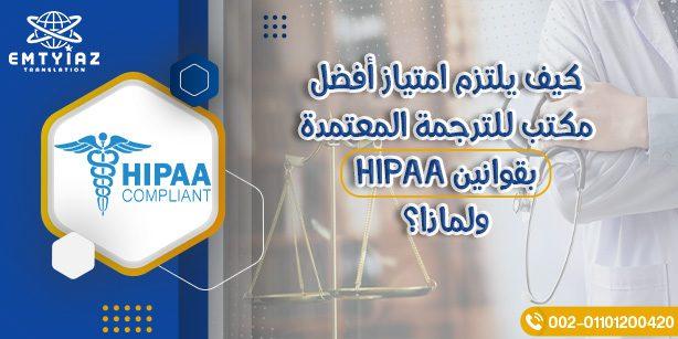كيف يلتزم أفضل مكتب للترجمة المعتمدة بقوانين HIPAA؟