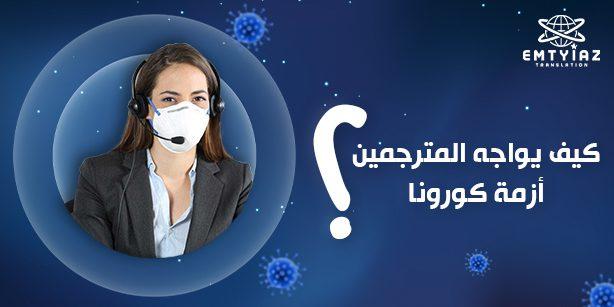 كيف يواجه المترجمين أزمة كورونا مع أفضل مكتب ترجمة معتمدة في الرياض