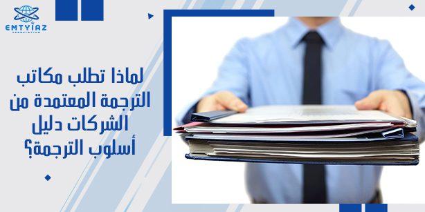 لماذا تطلب مكاتب الترجمة المعتمدة من الشركات دليل أسلوب الترجمة؟