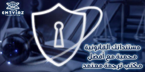 مستنداتك القانونية محمية مع أفضل مكتب ترجمة معتمد اون لاين