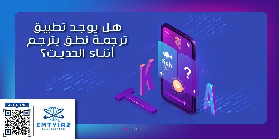 هل يوجد تطبيق ترجمة نطق يترجم أثناء الحديث؟امتياز للترجمة