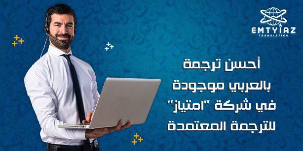 """أحسن ترجمة بالعربي موجودة في شركة """"امتياز"""" للترجمة المعتمدة"""