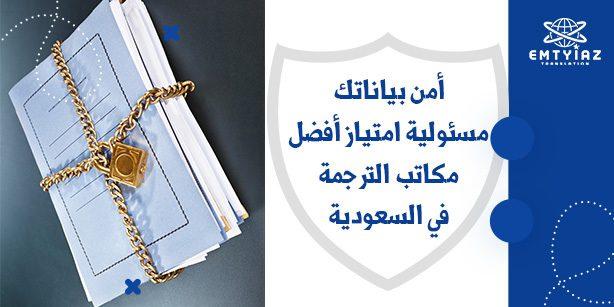 أمن بياناتك مسئولية امتياز أفضل مكاتب الترجمة في السعودية
