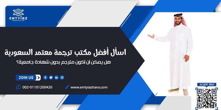 اسأل أفضل مكتب ترجمة معتمد السعودية: هل يمكن أن أكون مترجم بدون شهادة جامعية؟