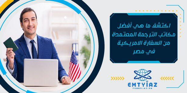 اكتشف ما هي أفضل مكاتب الترجمة المعتمدة من السفارة الامريكية في مصر