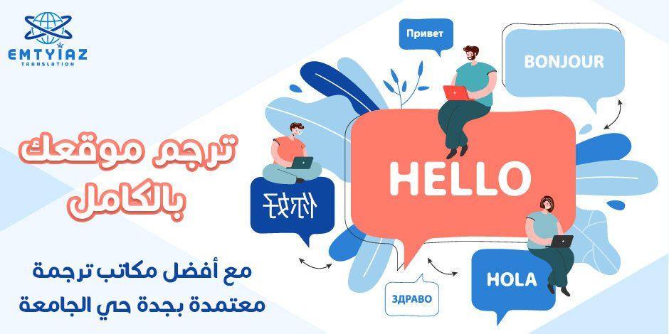ترجم الآن موقعك بالكامل مع أفضل مكاتب ترجمة معتمدة بجدة حي الجامعة