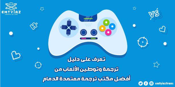 دليل ترجمة وتوطين الألعاب من أفضل مكتب ترجمة معتمدة الدمام