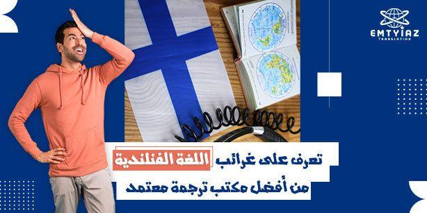 تعرف على غرائب اللغة الفنلندية من أفضل مكتب ترجمة معتمد مصر الجديدة