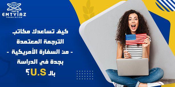كيف تساعدك مكاتب الترجمة المعتمدة من السفارة الأمريكية بجدة في الدراسة بال U.S؟
