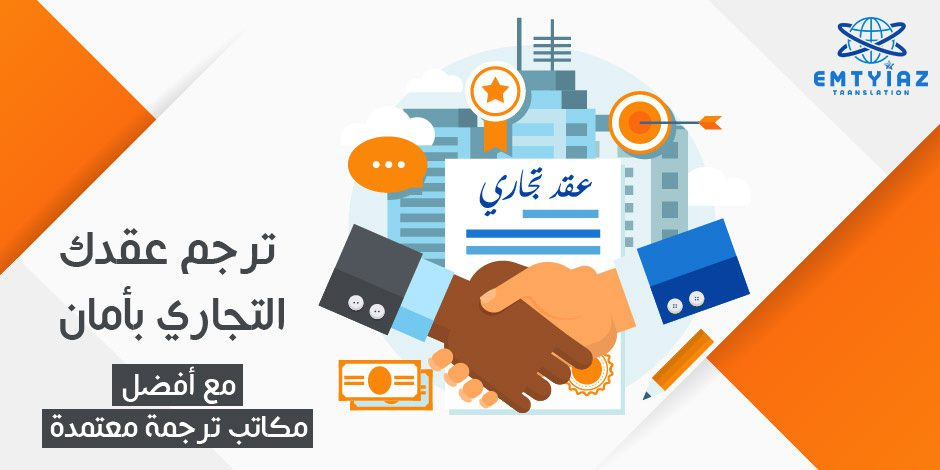 ترجم عقدك التجاري مع أفضل مكاتب ترجمة معتمدة للتدريب