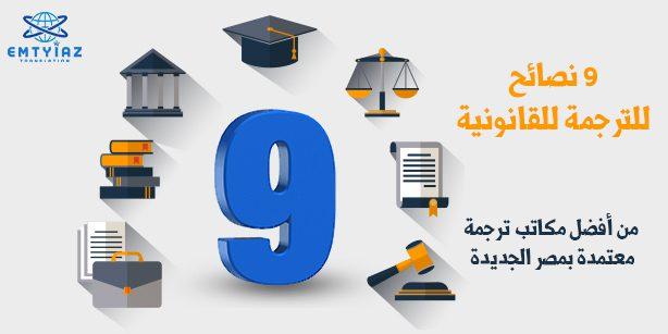 9 نصائح للترجمة للقانونية تعلمها من أفضل مكاتب ترجمة معتمدة بمصر الجديدة