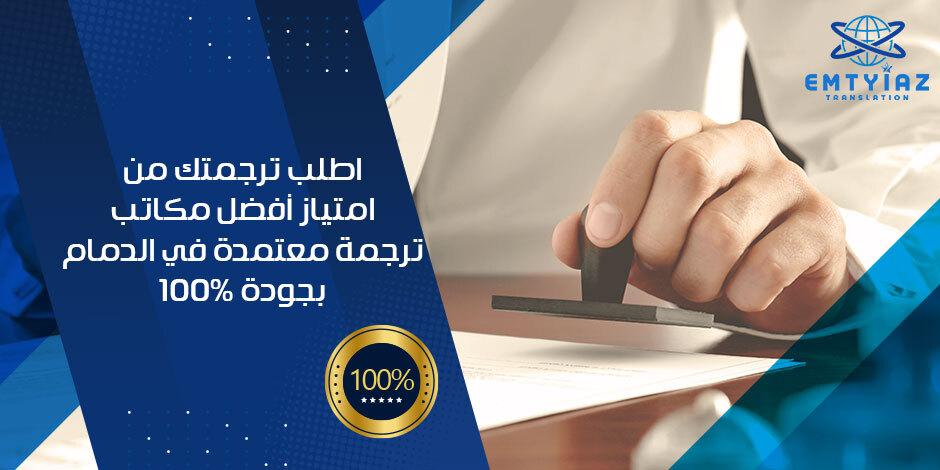 اطلب ترجمتك من امتياز أفضل مكاتب ترجمة معتمدة في الدمام بجودة 100%