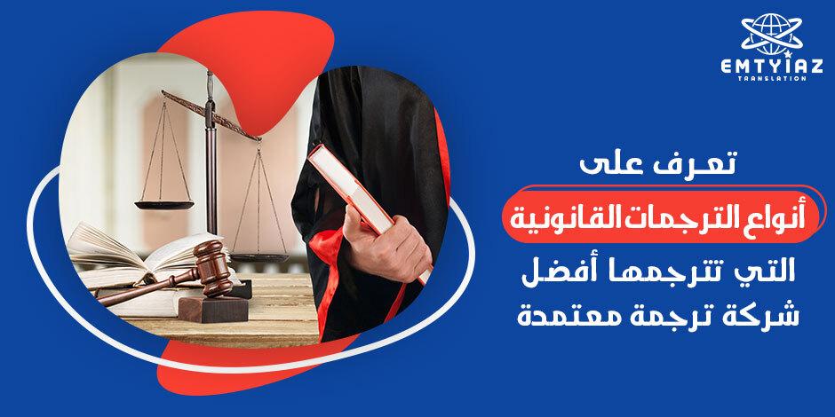 تعرف على أنواع الترجمات القانونية التي تترجمها امتياز أفضل شركة ترجمة معتمدة