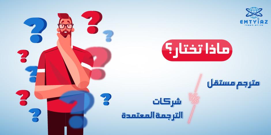 ماذا تختار؟ مترجم مستقل أم شركات الترجمة المعتمدة!!