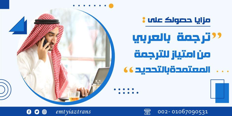 مزايا حصولك على ترجمة بالعربي من امتياز للترجمة المعتمدة بالتحديد