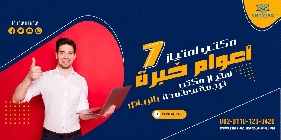 امتياز مكتب الرياض للترجمة المعتمدة الذي تبحث عنه مع7 أعوام خبرة