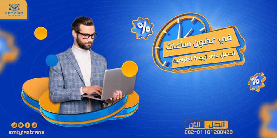 احصل على ترجمة احترافية في غضون ساعات مع أفضل مكتب ترجمة في بغداد